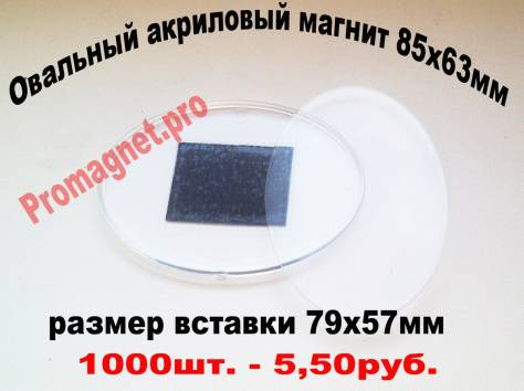 Акриловые магниты оптом, фотография 8