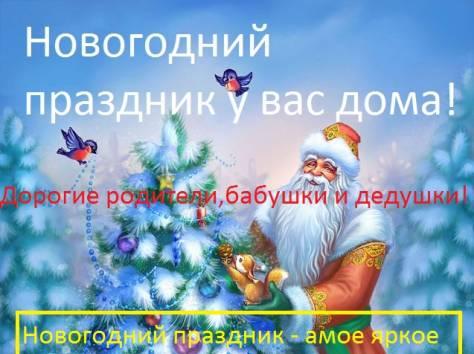 Новогодний праздник у вас дома!, фотография 1