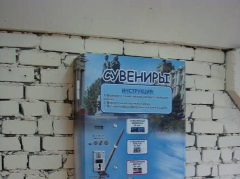 Торговый автомат «Сувенир», фотография 1