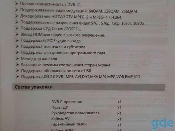 Продам цифровой приёмник  GOSPELL  DVB-C  HD  модель GD-8020, фотография 7