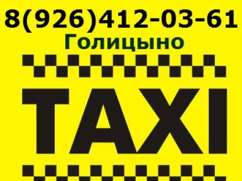 Такси Лидер Голицыно, фотография 1