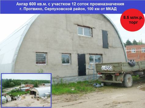 Продам ангар 600 кв.м. с участком 12 соток промназначения, г. Протвино, фотография 8
