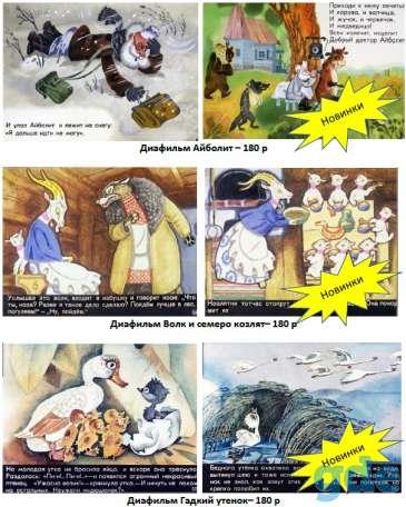Продам новые диафильмы, фотография 2