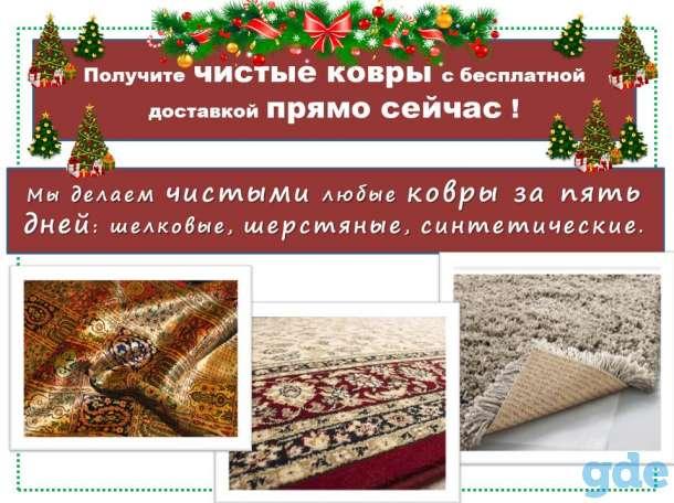 Химчистка мебели и ковров в Апрелевке, фотография 1