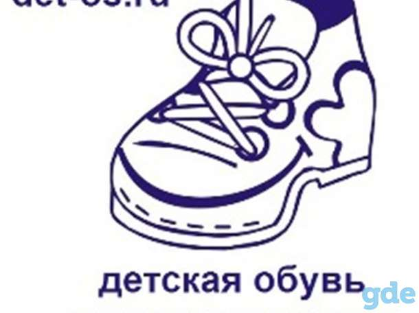 Детская обувь в Санкт-Петербурге - интернет магазин det-os.ru, фотография 1