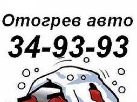 автоотогрев в комсомольске 34-93-93, фотография 1