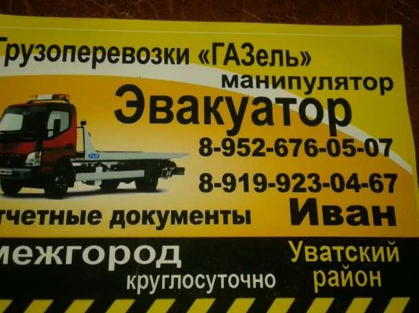 Эвакуатор,техпомощь,грузоперевозки Газель.