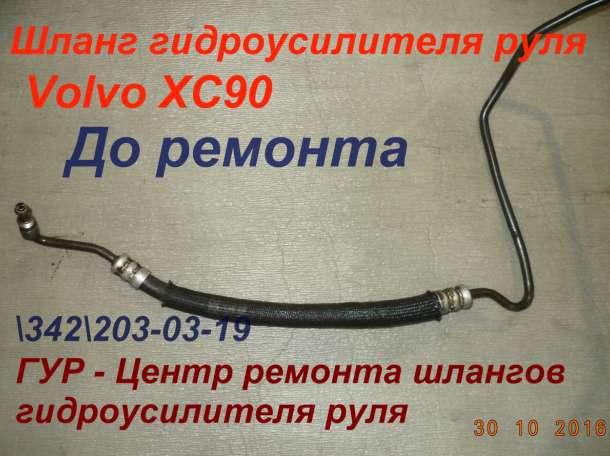 Шланг трубка гур (гидроусилителя руля) Вольво XC90 (Volvo XC90) ремонт, фотография 2