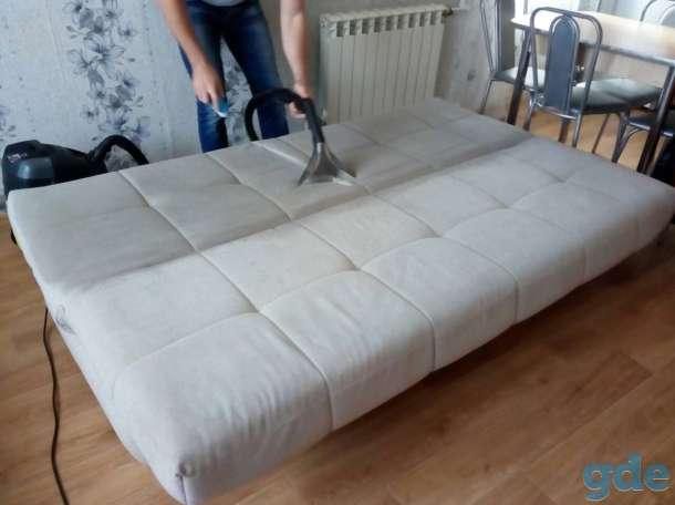 Качественная химчистка мебели,ковров,ковровый покрытий, фотография 7
