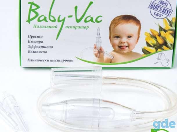 Аспиратор назальный детский Baby-Vac (Бейби-Вак), фотография 2