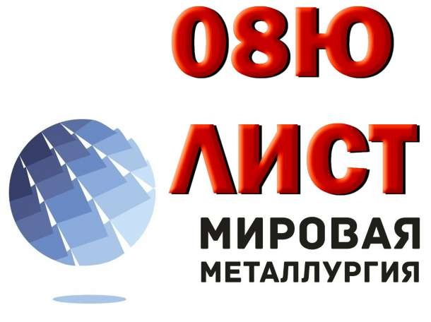 Сталь листовая 08Ю х/к вытяжка ОСВ, СВ, ВГ, фотография 1