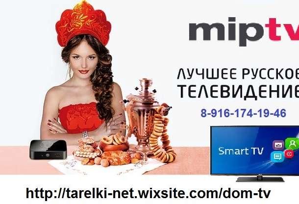 Лучшее русское цифровое телевидение без тарелки и абонентской платы., фотография 1