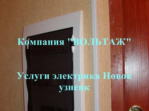 Услуги электрика в Новокузнецке, фотография 2