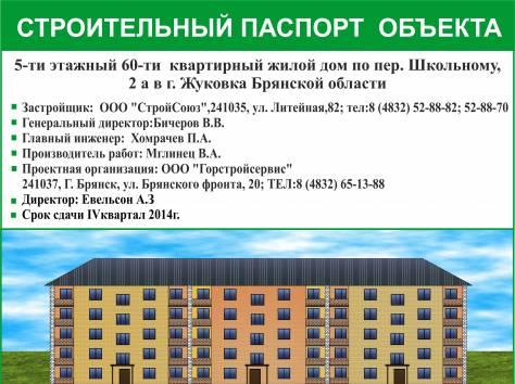 Квартиры в новом строящемся доме, пер.Школьный дом 2а, фотография 1