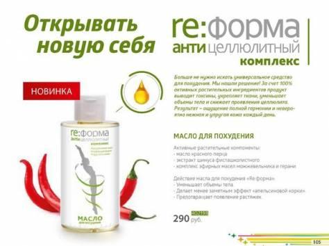 Сибирским Здоровьем Похудеть.