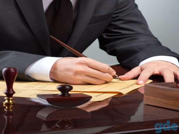 .Юридические услуги, фотография 1