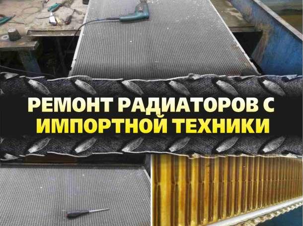Ремонт и чистка авторадиаторов, сварка аргон, ремонт автопластмассы, фотография 7