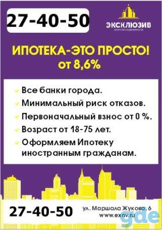Консультация по ипотеке и недвижимости.   Риэлторские услуги в ... 172d3737116