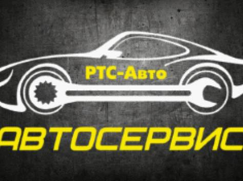 Автосервис РТС -Авто, фотография 2