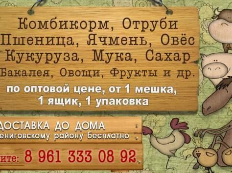 Комбикорм, Зерно, Мука, Сахар, Крупы Бесплатная доставка по Звениговскому району, фотография 1