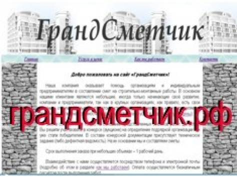 Составление смет, Смета Рузаевка, фотография 1