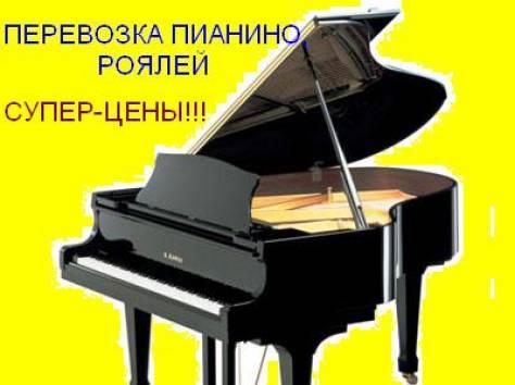 Переезды дешевле всех. Перевозка пианино, роялей, мебели, вещей, фотография 4