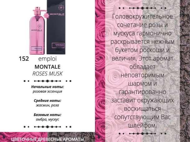 Элитная французская номерная парфюмерия, фотография 3