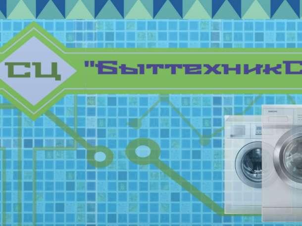 Ремонт и утилизация стиральных машин, фотография 1