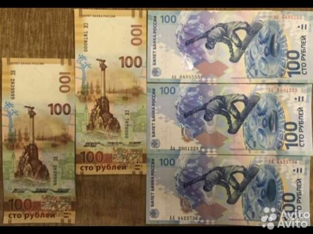 Меняю 100 руб : Сочи, Крым, 25 руб : горы, факел, лучик, звери, футбол 2018 на тайские баты 1:1, фотография 2