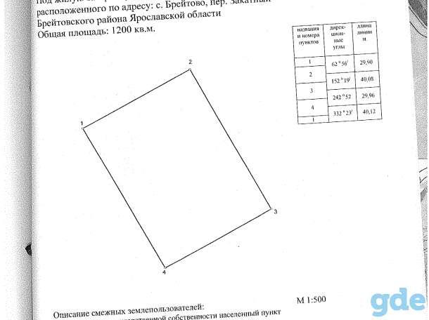 Земельный участок в Брейтово, пер. Закатный, пер. Закатный, фотография 3