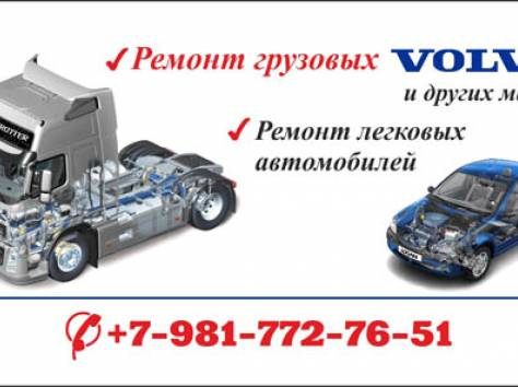Ремонт легковых и грузовых автомобилей, фотография 2