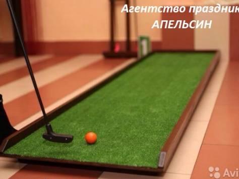 Мини-гольф на праздник в Курске, фотография 2