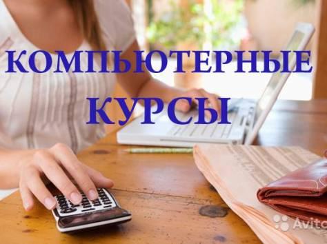 Компьютерные курсы Каспийска, фотография 1