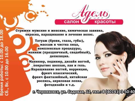 adresa-salonov-intimnoy-strizhki