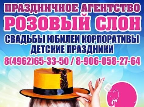 Свадьба, юбилей, корпоратив, день рождения в Солнечногорске, фотография 6