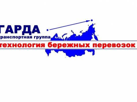 Грузоперевозки по России. Удобно, надёжно, быстро, фотография 1