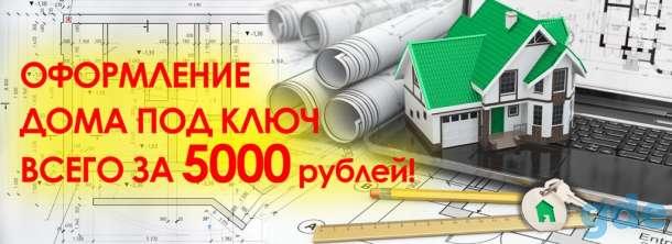 Оформление дома в Новой Москве, фотография 1