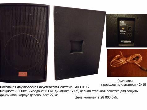 Продам комплект звукоусиливающей аппаратуры, фотография 1
