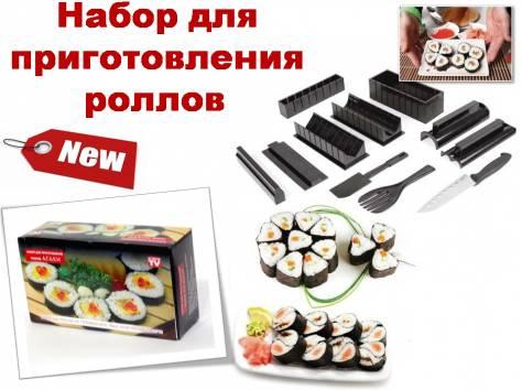 Набор для суши и роллов в домашних условиях интернет магазин