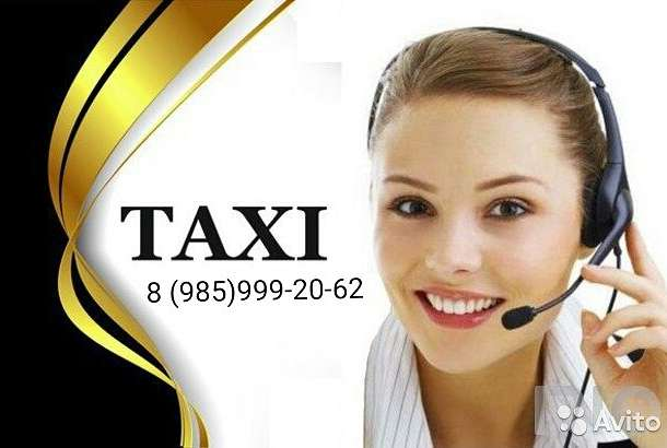 Такси в Часцах Покровское |Часцы|Голицыно|Шарапово