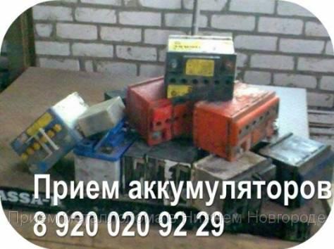 Прием аккумуляторов в нижнем новгород сдать нержавейку в Мишеронский