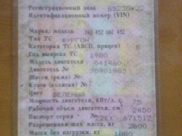 УАЗ 452 буханка 1980 год, фотография 3