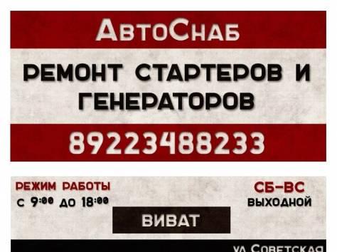 Ремонт стартеров и генераторов в городе Чайковский, фотография 1