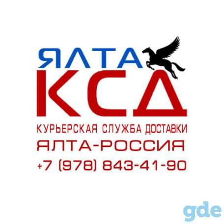 Курьерская доставка по Ялте и Крыму - фиксированная цена до 10 кг!, фотография 1