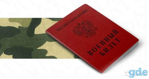 Юридическая помощь призывникам / Военное дело, фотография 1
