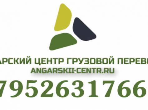 АНГАРСКОЙ ЦЕНТР ПЕРЕВОЗКИ, фотография 1