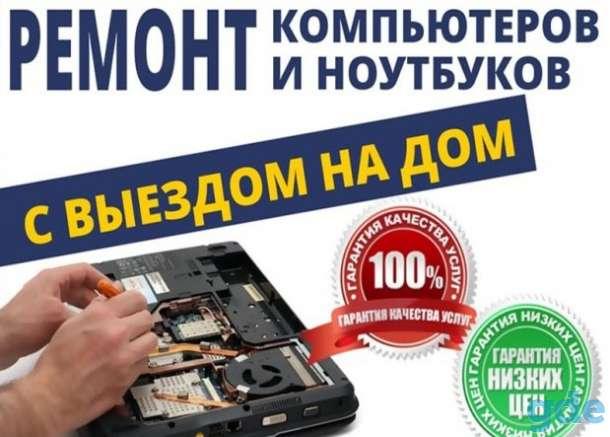 Ремонт компьютеров и ноутбуков в Челябинске, фотография 1