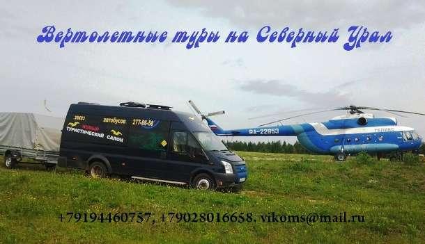 Заказ микроавтобуса Форд Транзит 17 мест, ТУРИСТ, фотография 1