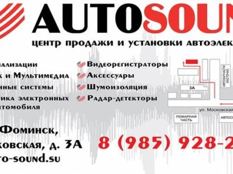 Установочный центр автоэлектроники AUTO-SOUND, фотография 1