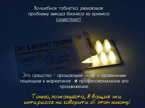Создание продающих сайтов во Владивостоке   Реклама для эффективных предпринимателей, фотография 2